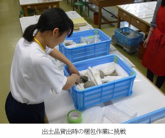 出土品貸出時の梱包作業に挑戦2.jpg