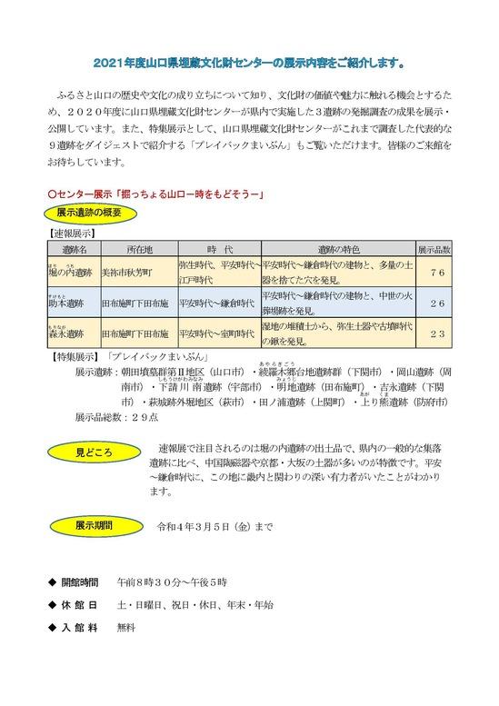 2019年度山口県埋蔵文化財センターの展示について2.jpg